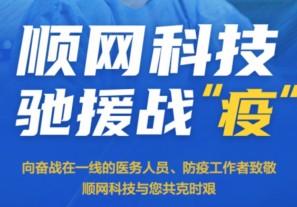 """顺网科技捐助1000万元成立抗击疫情专项基金驰援战""""疫"""""""