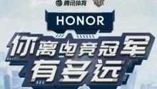 """荣耀X10带你下战书寻找全球高校电竞强人?放学之后""""峡谷""""见……"""