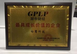 """白鹭科技荣获 """"2019年最具成长价值企业""""奖项"""