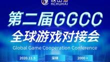 快出海诚邀您参加第二届GGCC全球游戏对接会