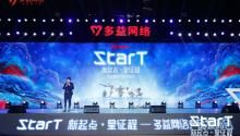 """多益网络""""StarT""""发布会圆满落幕 游戏奋斗者的摘星之旅"""