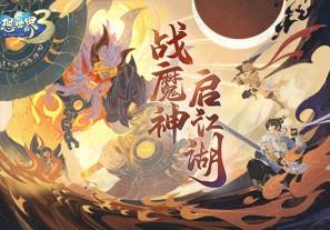 国风新江湖海量内容福利来袭《梦想世界3》双端今日全平台上线