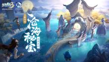 """《梦想世界3》双端新内容""""沧海秘宝""""重磅来袭 新服携多重福利6月25日开启"""