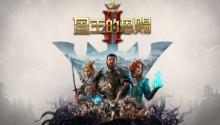 经典回合策略游戏《国王的恩赐2》今日正式上线!